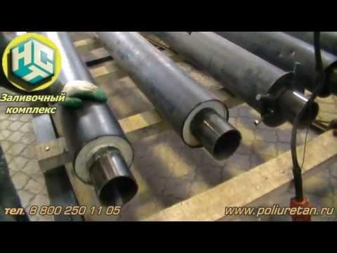 Изготовление предизолированных труб, Заливка ППУ, НСТ