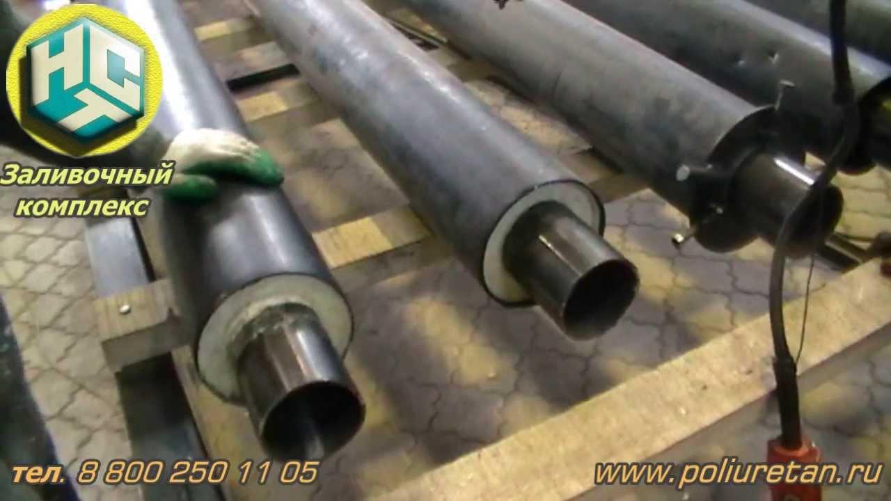 стальная труба в ппу оболочке из наличия - YouTube