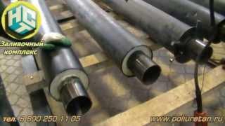 Изготовление предизолированных труб, Заливка ППУ, НСТ(, 2013-04-24T10:12:29.000Z)