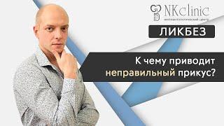 Доктор Дыбов NKClinic: Чем грозит неправильный прикус?(, 2017-06-26T19:38:41.000Z)