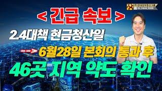[장대장TV] (긴급속보) 2.4대책 현금청산일→6월28일 본회의 통과 후 46곳 지역 약도 확인!