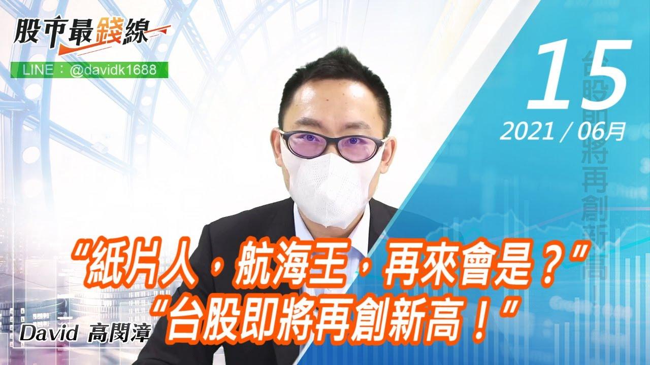 """20210615《股市最錢線》#高閔漳,""""紙片人,航海王,再來會是?"""" """"台股即將再創新高!"""""""