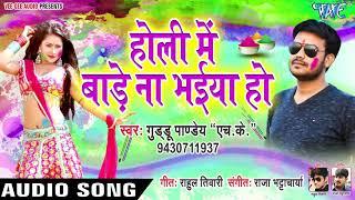 Holi Me Bade Na Bhaiya Ho - Pichkari Ke Maja - Guddu Pandey (HK) - Holi Songs 2019