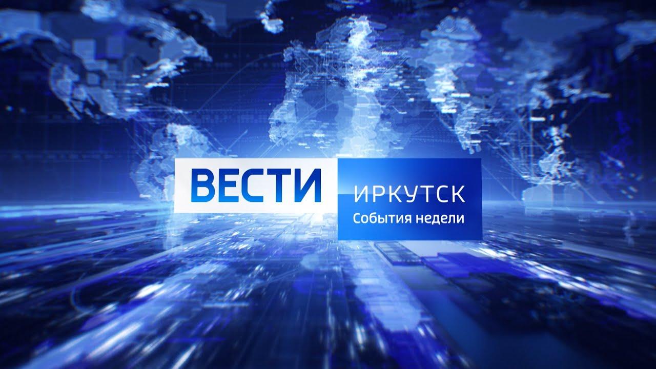 Выпуск ВестиИркутск События недели 24102021