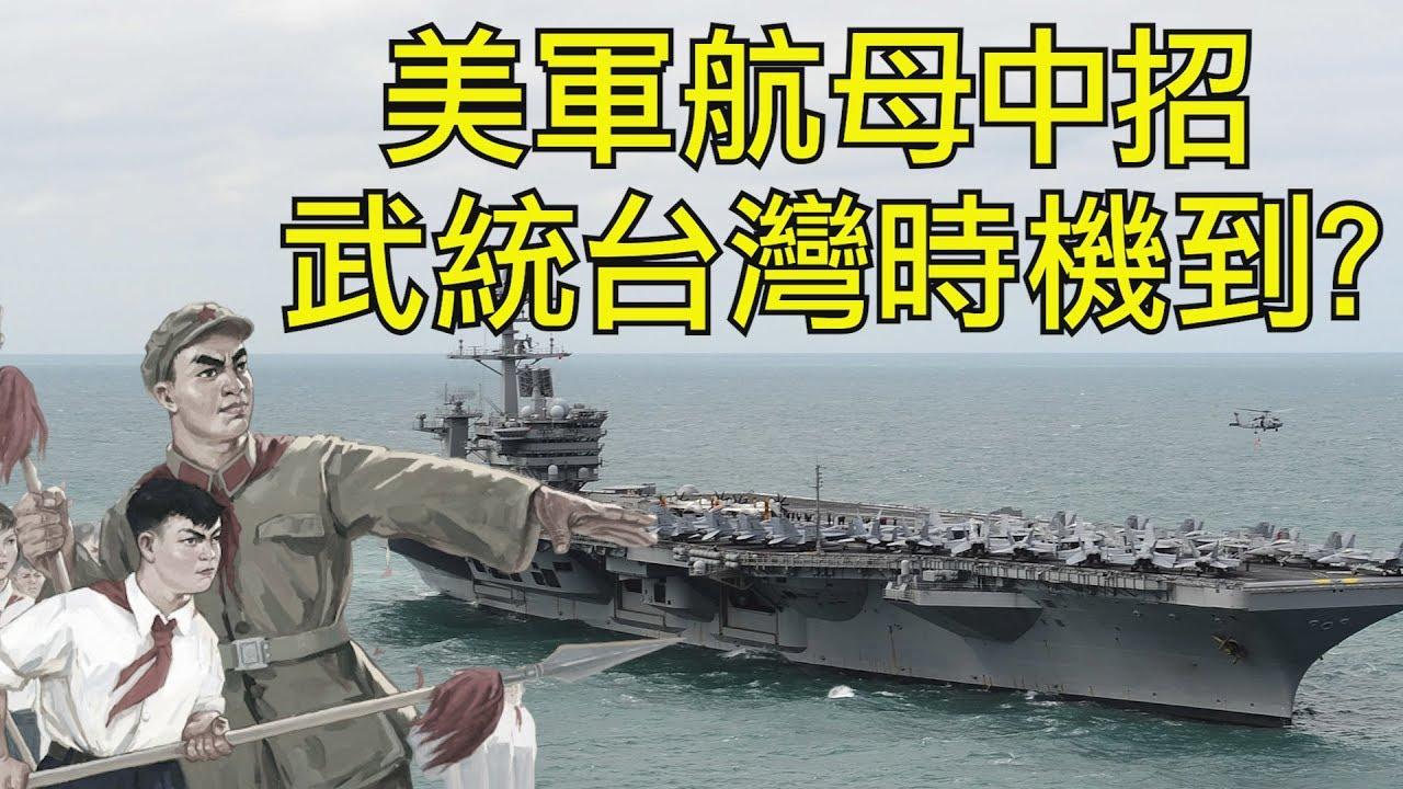 習近平敢吹響武統台灣的號角麼?羅斯福號航母中招,官兵上岸,美軍戰力銳減;戴旭謊言操控舉國歡騰(江峰漫談20200402第149期)