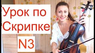 Урок по Скрипке N3, Ноты на Скрипке/ Гамма Соль-мажор/Тон-полутон/ Диез, бемоль, бекар