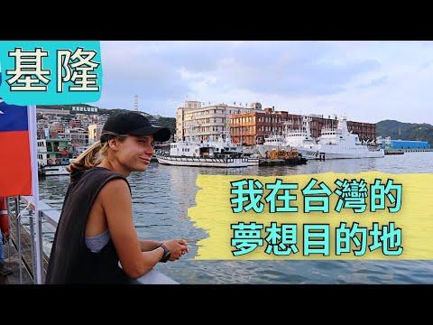 美麗基隆-我的夢想目的地 / Keelung - my dream destination ( Speaking Russian )