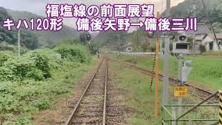 【JR福塩線の前面展望】福塩線上り キハ120形 備後矢野→備後三川 JR西日本 ローカル線 気動車