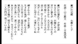 小柳ルミ子 - 瀬戸の花嫁