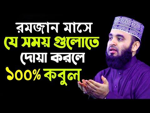 রমজান মাসে যে সময় গুলোতে দোয়া করলে ১০০% কবুল | Mizanur Rahman Azhari Ramadan Waz