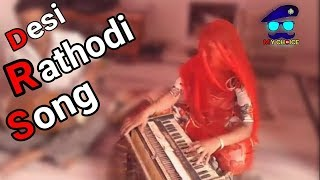 Desi Rathodi Song || Latest Rajasthani geet ||  मारवाड़ी देसी गीत || MY CHOICE