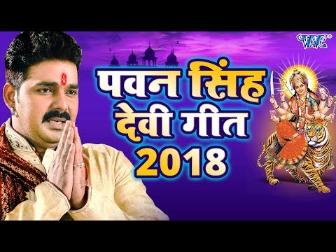 Pawan Singh चईत नवरात्री स्पेशल गीत 2018 - Superhit Bhojpuri Devi Geet 2018 - Video Jukebox