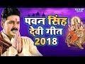 Pawan Singh चईत नवरात्री देवी गीत 2018 - Superhit Bhojpuri Devi Geet 2018 - Video Jukebox