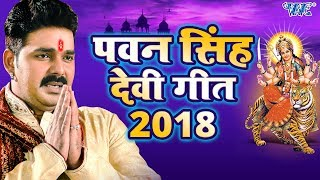 pawan singh चईत नवरात्री देवी गीत 2018 superhit bhojpuri devi geet 2018 video jukebox
