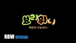 [MAMAMOO] 뵤리휘니_보니하니패러디