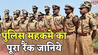 पुलिस महकमे में कौन पुलिस अधिकारी है कितना बड़ा, जानिये पूरा रैंक