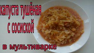 Как приготовить тушёную капусту с сосиской в мультиварке, очень вкусно.