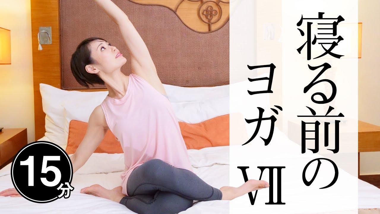 【毎晩15分】 寝つきが格段に良くなるおやすみヨガ☆ #372