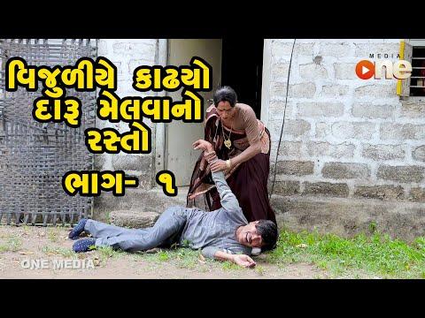 Vijuliye Kadhyo Daru Melvano Rasto - Part 1 |  Gujarati Comedy | One Media