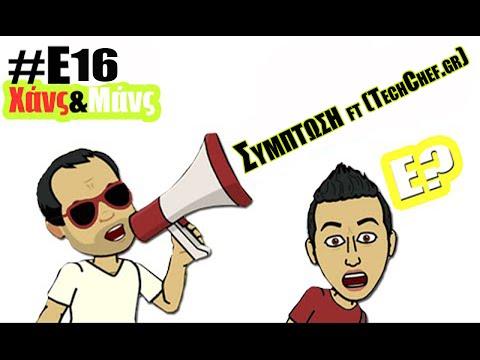 X&M - Σύμπτωση ft (TechChef.gr)