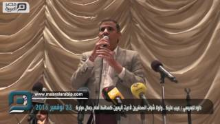 مصر العربية | داود للسيسي : عيب عليك ..ولولا شباب الصحفيين لأديت اليمين كمحافظ أمام جمال مبارك