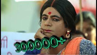 Rinku Bhabhi (mera zindagi barbaad ho gaya) song 😁😁😁😁