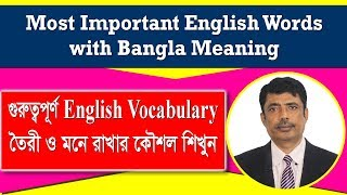 Most common English words with Bangla meaning|vocabulary|increase|learn| improve