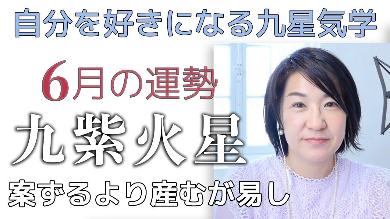 【九紫火星】6月の運勢/2021年