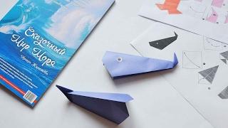 Урок 6 Оригами КИТ - 2! Как сделать кита из бумаги?! Origami Whale!