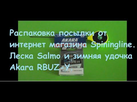 Распаковка посылки от интернет магазина Spiningline. Леска Salmo и зимняя удочка Akara RBUZ-Y.
