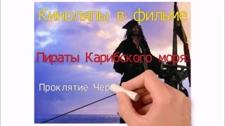 Киноляпы в фильме