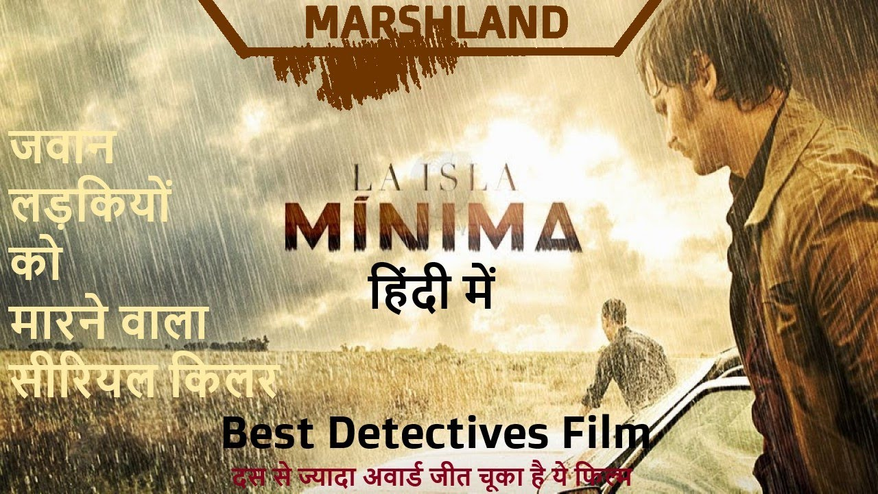 Download Marshland (2014) movie explained in hindi hollywood movie explained in hindi movies explained