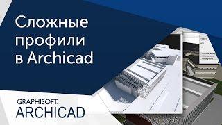 [Урок ArhiCAD] Сложные профили Архикад
