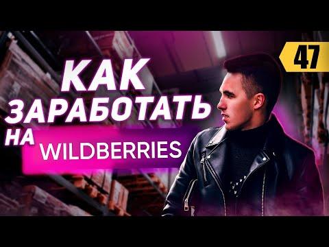Как заработать на Вайлдберриз? Бизнес на Wildberries. Пошаговая инструкция