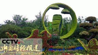[中国财经报道] 中秋将至 世园会邀您逛花艺 提前购票享优惠 16点后到次日可入园 | CCTV财经