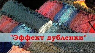 """""""Эффект дубленки"""", тунисское вязание,  процесс... (идея)"""