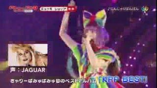 きゃりーぱみゅぱみゅ×JAGUAR(ジャガーさん) 「KPP BEST【mu-moショッ...