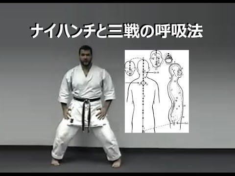 Naihanchi and Sanchin As Related to Kokyu-ho / Kiko