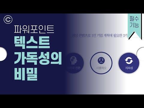 [PPT 시크릿] 파워포인트 ppt 잘만드는법 파워�