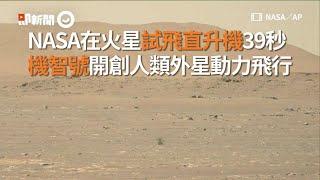 NASA在火星試飛直升機39秒 「機智號」開創人類外星動力飛行