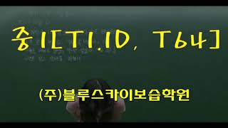 1학기 기말 기출풀이 - 중1[T1, 1D, T64]