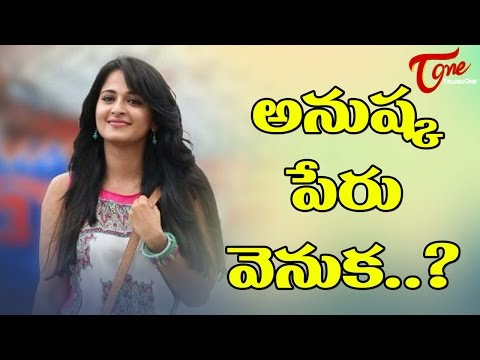 Secret Behind Actress Anuskha Real Name | #FilmGossips