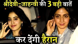 3 Big Shocking Similarities Between Sridevi and Jhanvi kapoor