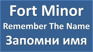 Repeat youtube video Fort Minor - Remember The Name (текст, перевод и транскрипция слов)