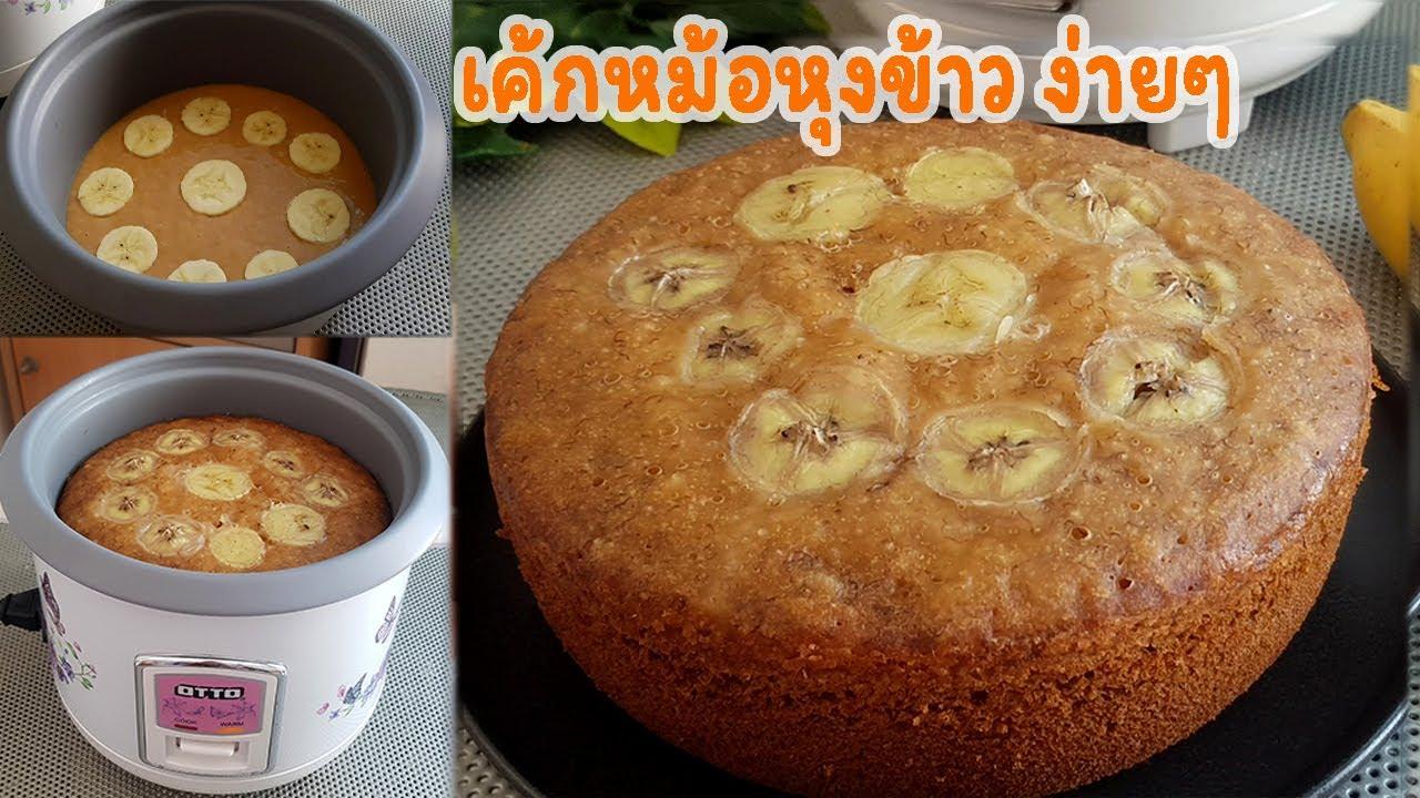 เค้กหม้อหุงข้าว เค้กกล้วยหอม สูตรไม่ใช้เครื่องตี ไม่ใช้เตาอบ ทำง่าย lแม่มิ้วl Rice Cooker Cake