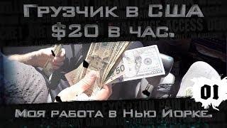 видео Работа и вакансии Грузчик
