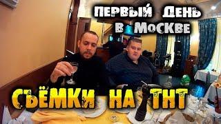 Смотреть видео Как мы попали на съемки ТНТ или первый день в Москве онлайн