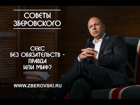 секс знакомства без обязательств по украине