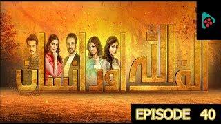 Alif Allah Aur Insaan Drama Episode 40 Promo
