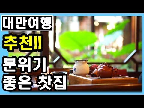 """(ENG)【대만 여행 영상】 """"분위기 좋은 찻집 무위초당(無為草堂)   Tea In Taiwan!"""""""